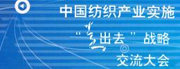 """中国纺织产业实施""""走出去""""战略交流大会"""