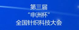 """第三届""""申洲杯""""全国针织科技大会"""